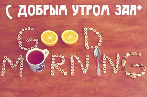 Красивые пожелания с добрым утром любимой - картинки и открытки 5