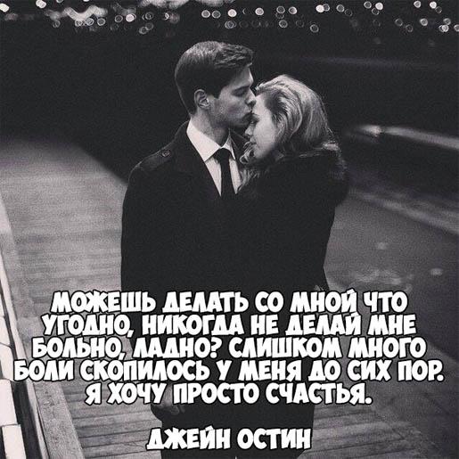 Любовь это светлое чувство - красивые картинки, цитаты и статусы 13