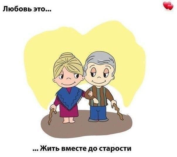 Любовь это светлое чувство - красивые картинки, цитаты и статусы 9