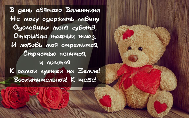 Открытки и картинки С Днем Святого Валентина - красивые и приятные 10