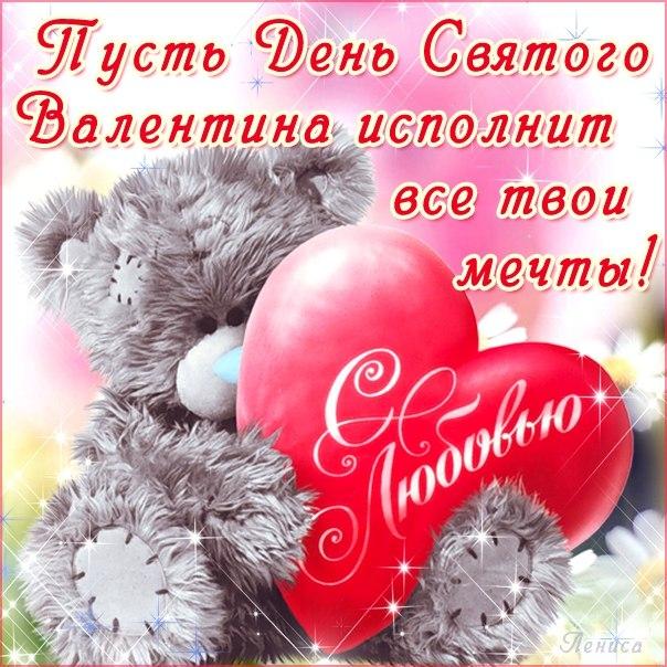 Открытки и картинки С Днем Святого Валентина - красивые и приятные 14