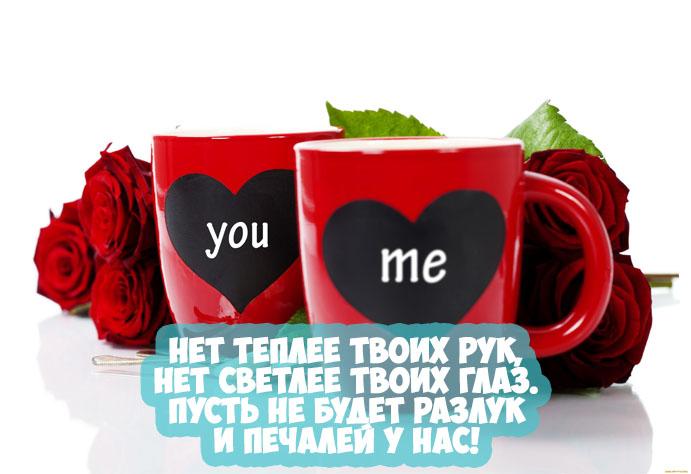 Открытки и картинки С Днем Святого Валентина - красивые и приятные 4