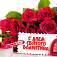 Открытки и картинки С Днем Святого Валентина - красивые и приятные 5