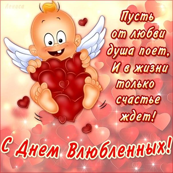 Открытки и картинки С Днем Святого Валентина - красивые и приятные 8