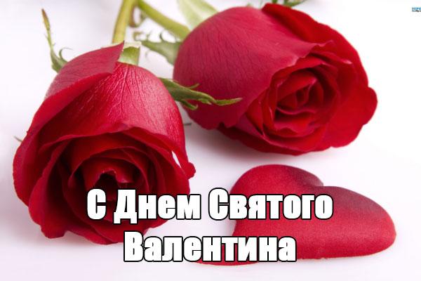 Открытки и картинки С Днем Святого Валентина - красивые и приятные 9