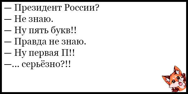 Отличные смешные анекдоты до слез - короткие и свежие, подборка №50 13