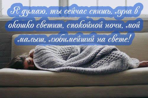 Пожелания спокойной ночи любимой девушке - нежные и приятные 10
