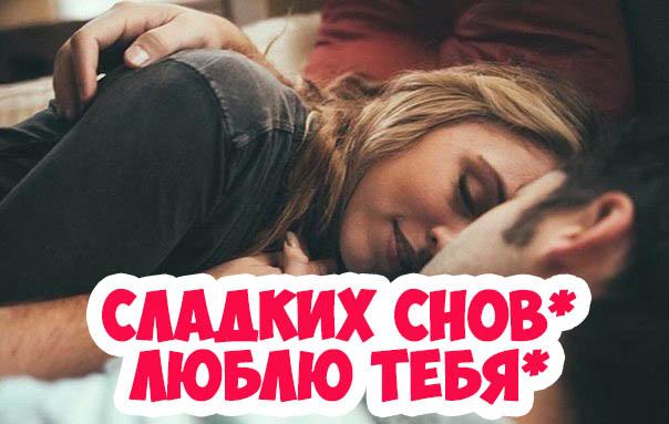 Пожелания спокойной ночи любимой девушке - нежные и приятные 5