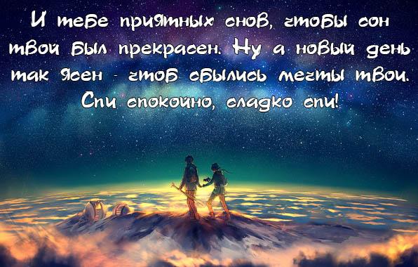 Пожелания спокойной ночи любимой девушке - нежные и приятные 7