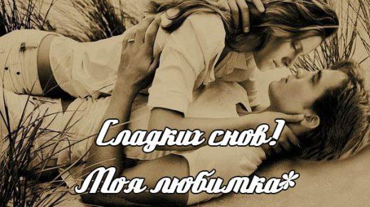 Пожелания спокойной ночи любимой девушке - нежные и приятные 8