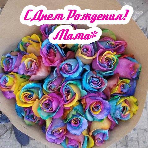 Поздравления С Днем Рождения маме - очень приятные и красивые 10