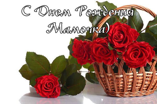 Поздравления С Днем Рождения маме - очень приятные и красивые 12