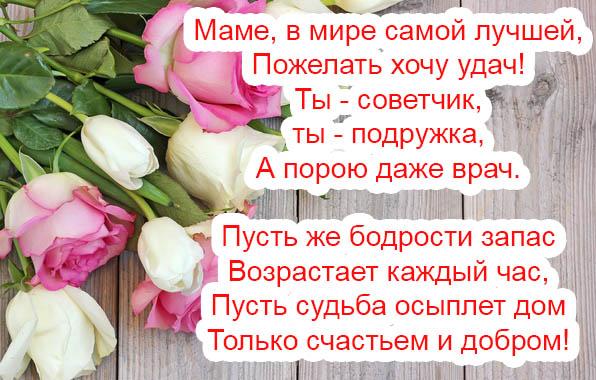 Теплые слова поздравления в юбилей для мамы