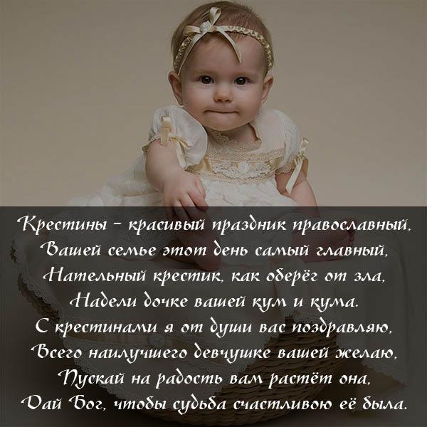 Открытка с крещением ребенка девочку