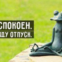 Прикольные и смешные картинки про отпуск - смотреть бесплатно 14