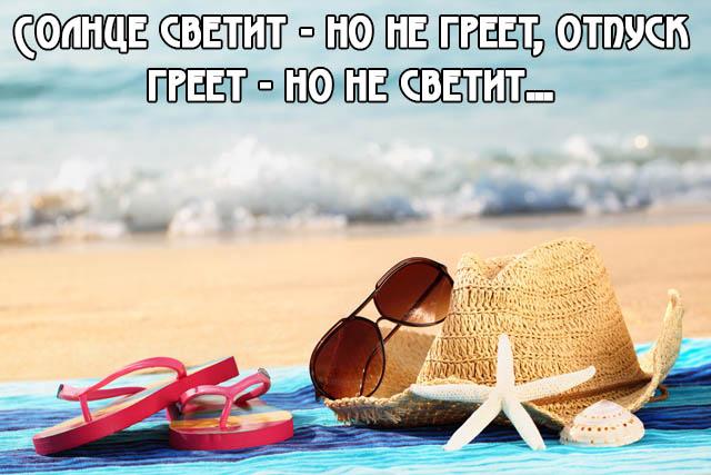 Прикольные и смешные картинки про отпуск - смотреть бесплатно 2