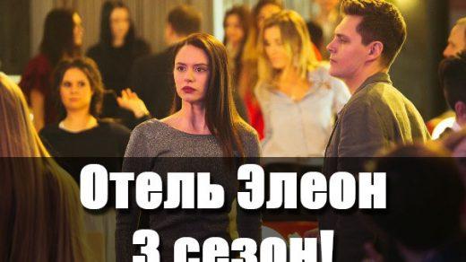Сериал Отель Элеон 3 сезон - дата выхода, новости, когда выйдет 7