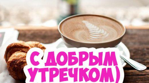Скачать картинки с надписями Доброе утро - красивые и приятные 14