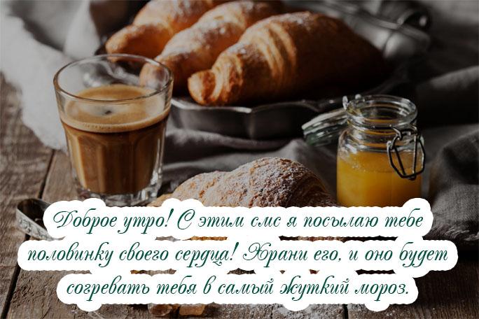 Скачать картинки с надписями Доброе утро - красивые и приятные 6