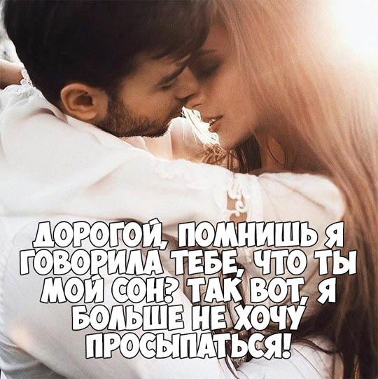 Статусы и цитаты про любимого мужчину - красивые и интересные 12