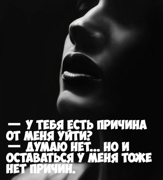 Статусы про любовь и отношения до слез - читать бесплатно, 2017 13