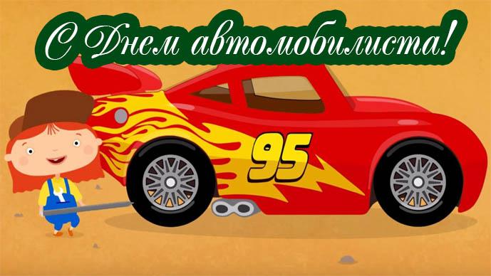 С Днем Автомобилиста - красивые и прикольные картинки, открытки 3