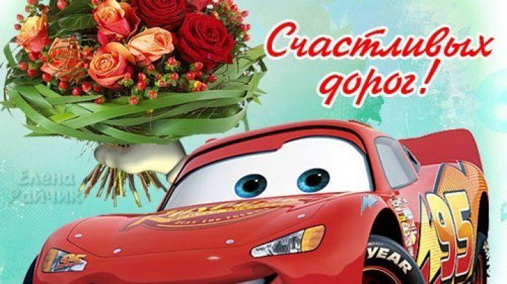 Открытка, поздравление с покупкой машины с картинками