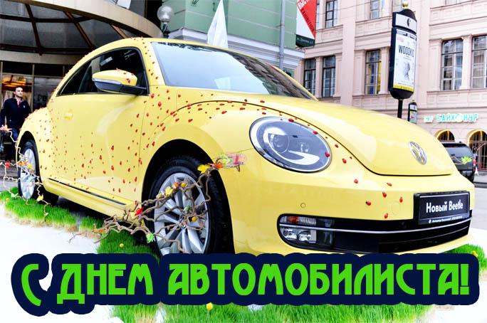 С Днем Автомобилиста - красивые и прикольные картинки, открытки 6