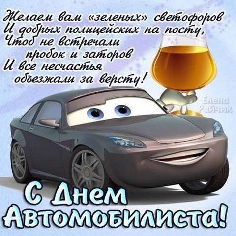 С Днем Автомобилиста - красивые и прикольные картинки, открытки 9