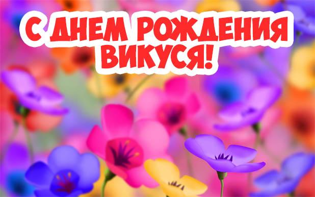 С Днем Рождения Вика - скачать бесплатно поздравления, красивые 1