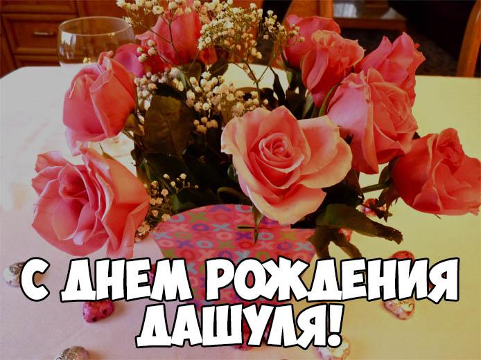 Мерцающие поздравительные открытки с днем рождения девушке племяннице дарьи, салют гифки