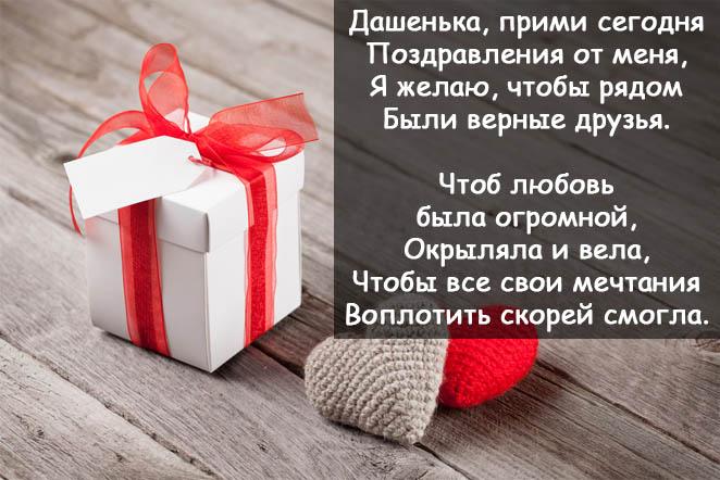 С Днем Рождения Дарья - прикольные и приятные картинки, открытки 11
