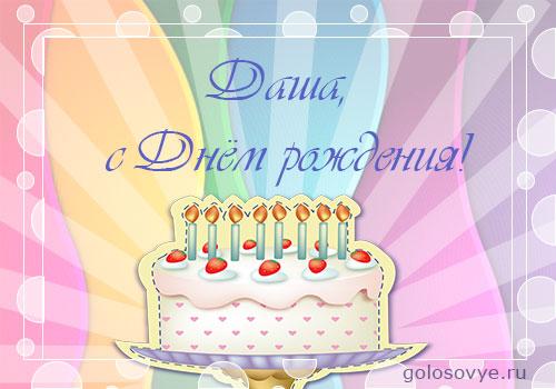 С Днем Рождения Дарья - прикольные и приятные картинки, открытки 12