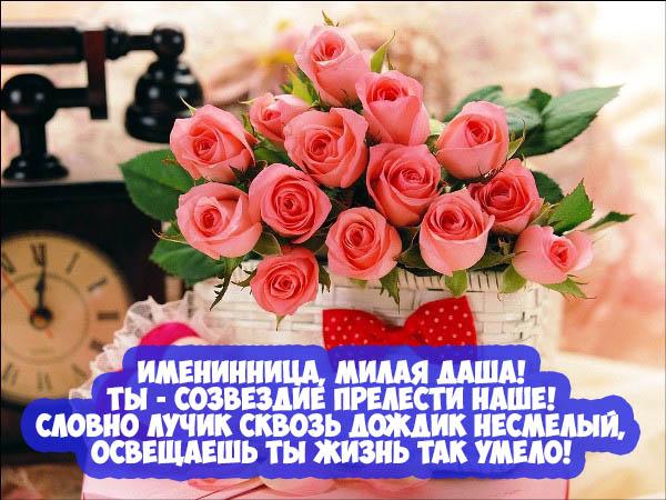 С Днем Рождения Дарья - прикольные и приятные картинки, открытки 13