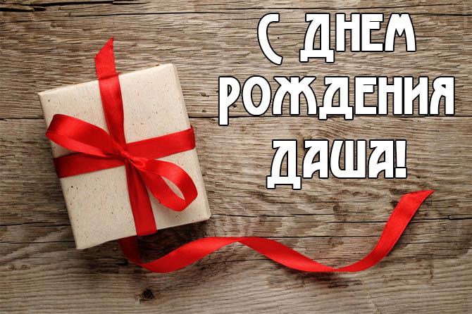 С Днем Рождения Дарья - прикольные и приятные картинки, открытки 2