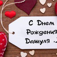 С Днем Рождения Дарья - прикольные и приятные картинки, открытки 4