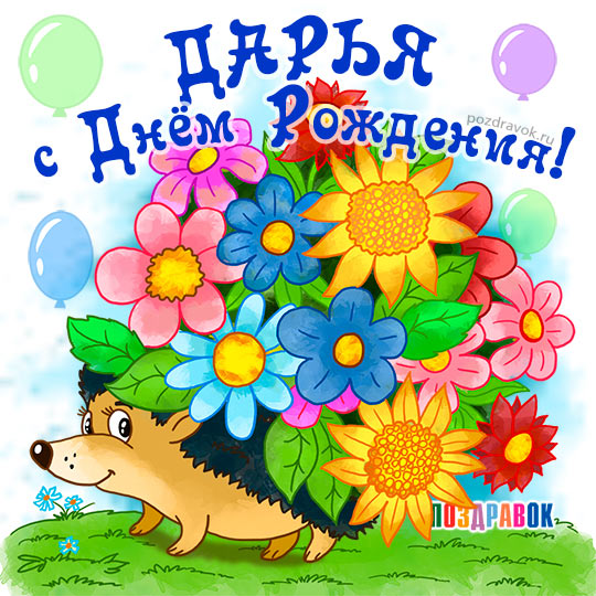 С Днем Рождения Дарья - прикольные и приятные картинки, открытки 5
