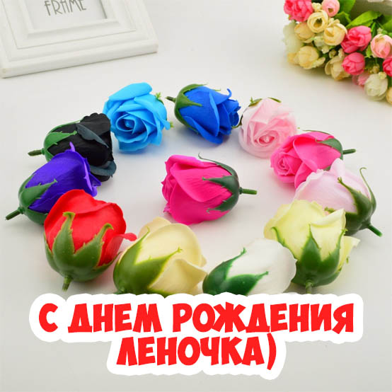 С Днем Рождения Елена - красивые и милые картинки, открытки 1