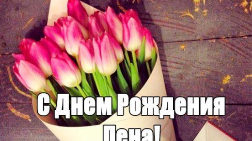 С Днем Рождения Елена - красивые и милые картинки, открытки 10