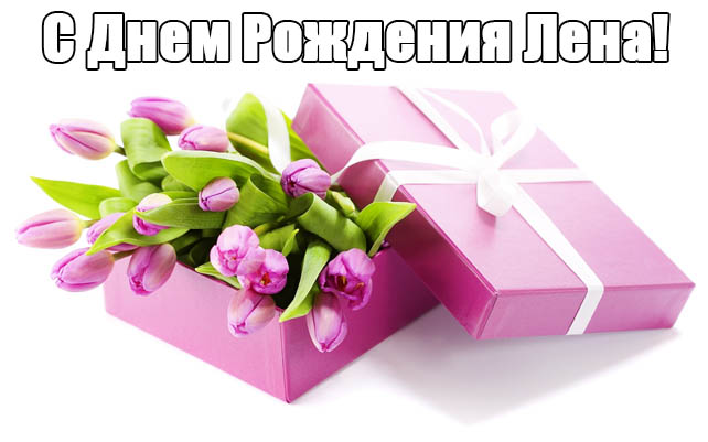 С Днем Рождения Елена - красивые и милые картинки, открытки 6
