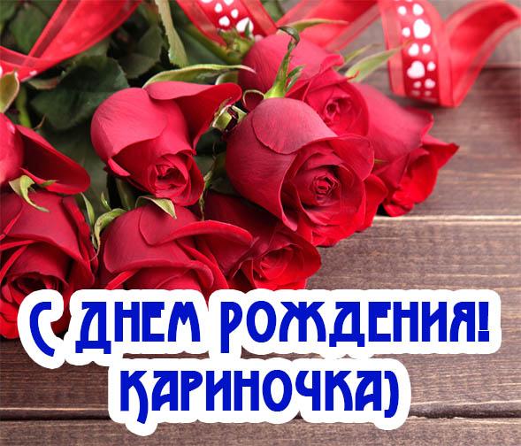 С Днем Рождения Карина - красивые и приятные картинки, открытки 10