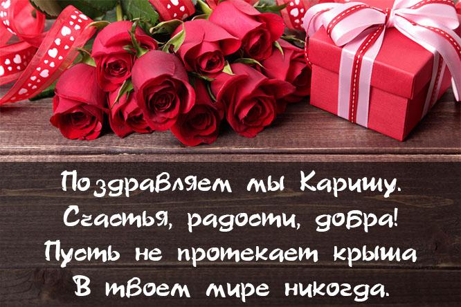 С Днем Рождения Карина - красивые и приятные картинки, открытки 11