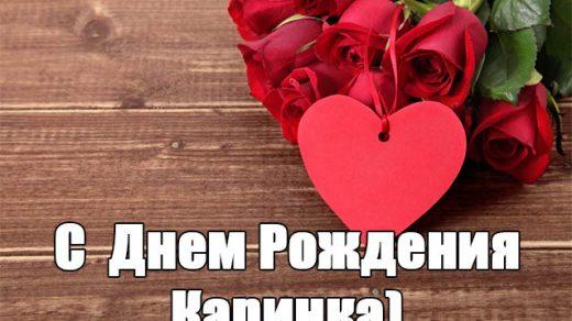 С Днем Рождения Карина - красивые и приятные картинки, открытки 12