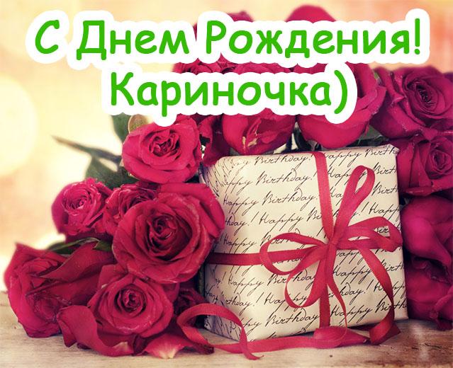 С Днем Рождения Карина - красивые и приятные картинки, открытки 2