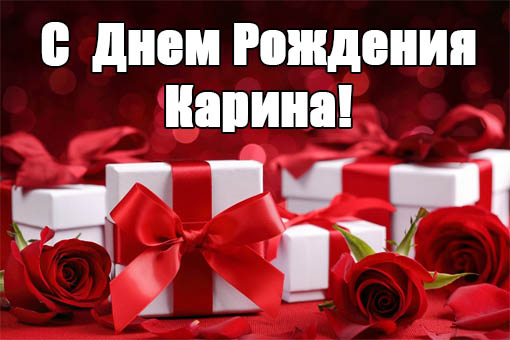 С Днем Рождения Карина - красивые и приятные картинки, открытки 7