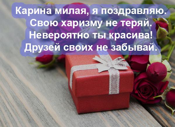 С Днем Рождения Карина - красивые и приятные картинки, открытки 8