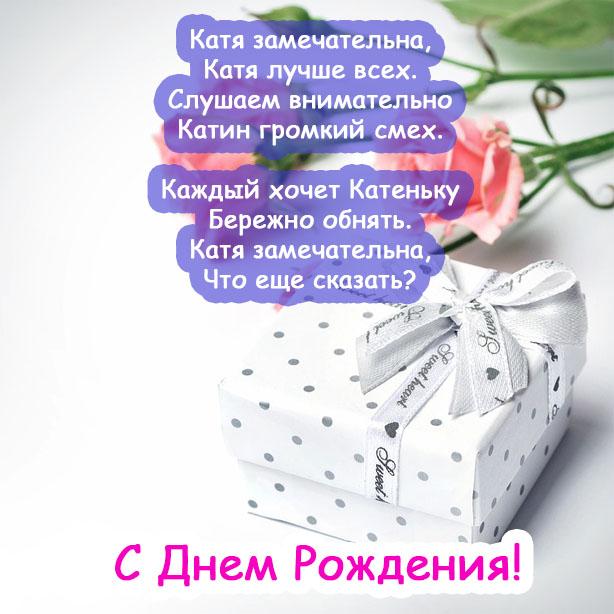 С Днем Рождения Катя - прикольные и красивые картинки поздравления 12