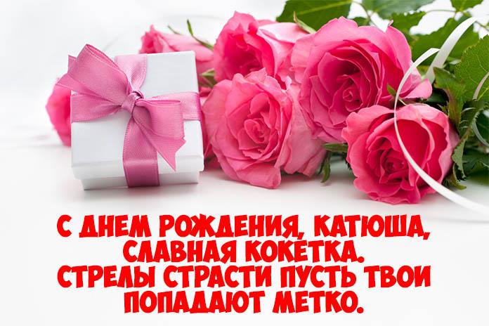 С Днем Рождения Катя - прикольные и красивые картинки поздравления 4
