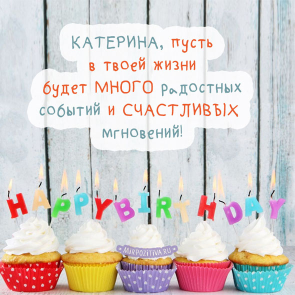 С Днем Рождения Катя - прикольные и красивые картинки поздравления 5