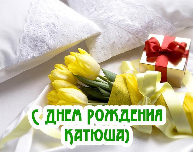 С Днем Рождения Катя - прикольные и красивые картинки поздравления 6